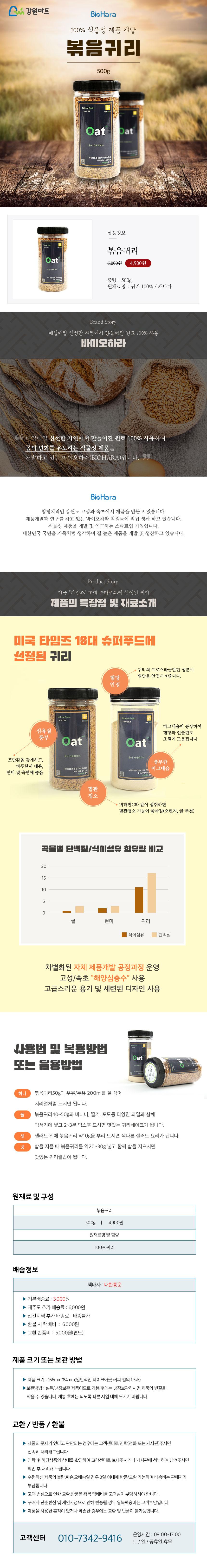 100% 귀리로 만든 볶음귀리 바이오하라 복음귀리 100% 식물성 제품 슈퍼푸드 다이어트